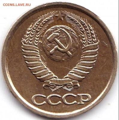 Браки на Советах 16 монет до 19.11.16. 22-30 Мск - 1 коп 1990г. Непрочекан диск солнца и лучи (2)