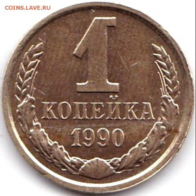 Браки на Советах 16 монет до 19.11.16. 22-30 Мск - 1 коп 1990г. Непрочекан диск солнца и лучи