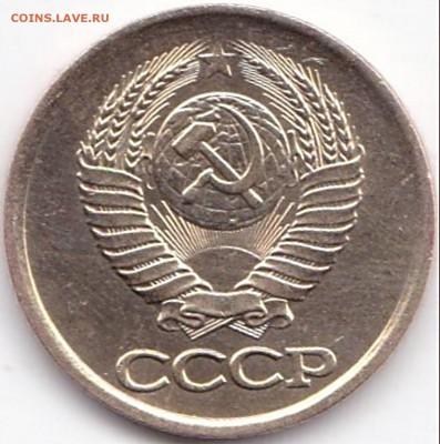 Браки на Советах 16 монет до 19.11.16. 22-30 Мск - 1 коп 1987г. смещение (2)