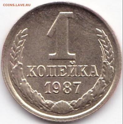 Браки на Советах 16 монет до 19.11.16. 22-30 Мск - 1 коп 1987г. смещение