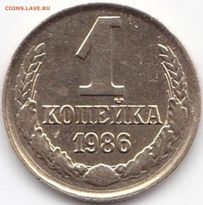 Браки на Советах 16 монет до 19.11.16. 22-30 Мск - 1 коп 1986г. смещение