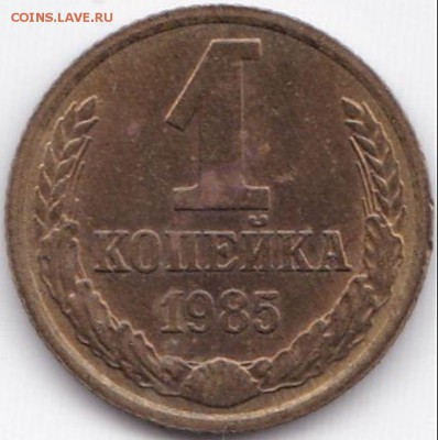 Браки на Советах 16 монет до 19.11.16. 22-30 Мск - 1 коп 1985г. Засор штемпеля