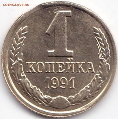 Браки на Советах 16 монет до 19.11.16. 22-30 Мск - 1 коп 1991Л выкус