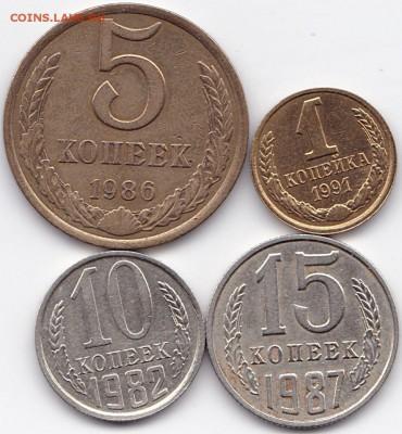Браки на Советах 16 монет до 19.11.16. 22-30 Мск - Расколы неполные 4шт СССР