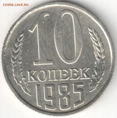 Браки на Советах 16 монет до 19.11.16. 22-30 Мск - Непрочекан остей у колосьев и лучей у солнца (2)
