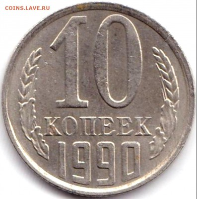 Браки на Советах 16 монет до 19.11.16. 22-30 Мск - 10 коп 1990г. аверс - смещение