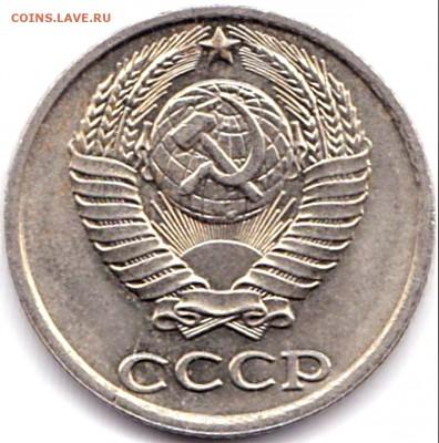 Браки на Советах 16 монет до 19.11.16. 22-30 Мск - 10 коп 1981г. аверс - раскол (2)