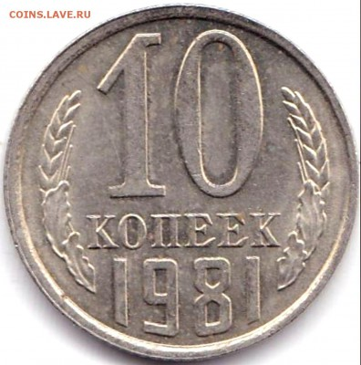 Браки на Советах 16 монет до 19.11.16. 22-30 Мск - 10 коп 1981г. аверс - раскол