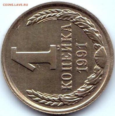 Браки на Советах 16 монет до 19.11.16. 22-30 Мск - 1к1991л аверс - ступенька реверс - расслоение + подшлифовка штемпеля (3)
