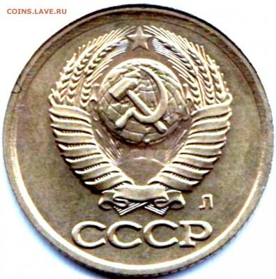 Браки на Советах 16 монет до 19.11.16. 22-30 Мск - 1к1991л аверс - ступенька реверс - расслоение + подшлифовка штемпеля (2)