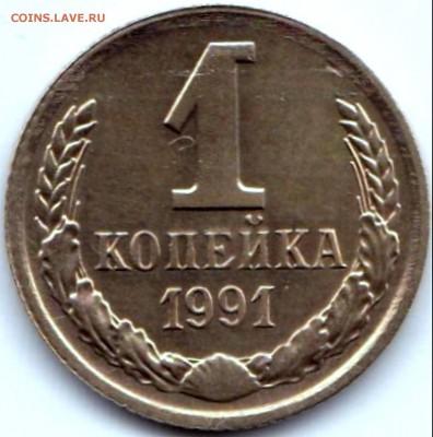 Браки на Советах 16 монет до 19.11.16. 22-30 Мск - 1к1991л аверс - ступенька реверс - расслоение + подшлифовка штемпеля