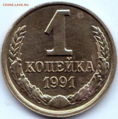 Браки на Советах 16 монет до 19.11.16. 22-30 Мск - 1к1991л аверс - 2 встречных раскола (3)
