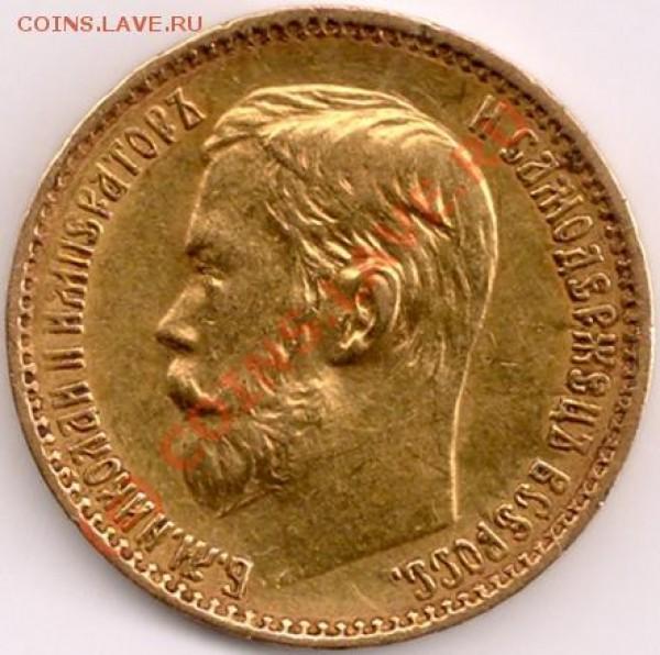 5 руб 1898г оценка - n1