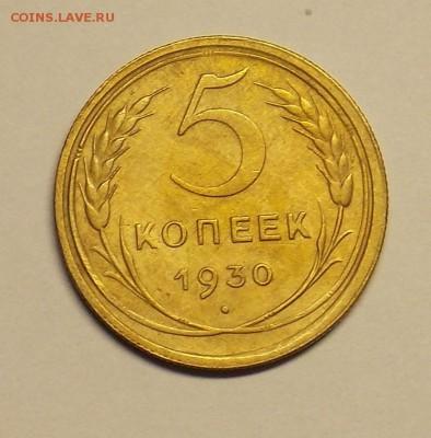 5 копеек 30 до 19.11 - монеты 283