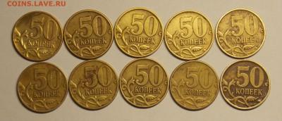 50 копеек 1999-10 монет до 19.11 - монеты 294