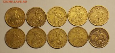 50 копеек 1999-10 монет до 19.11 - монеты 293