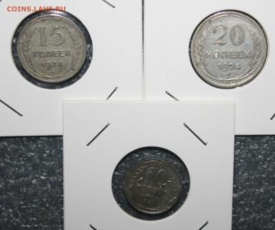 Полная погодовка 1924г. 9 монет, до 18.11.16г. - IMG_1264.JPG