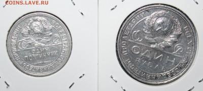 Полная погодовка 1924г. 9 монет, до 18.11.16г. - IMG_1263.JPG