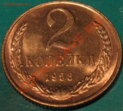 Монеты 1958 года. Фото. - IMG_0643.JPG