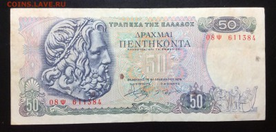 50 драхм 1978 Греция др 13.11-23:00 мск - image