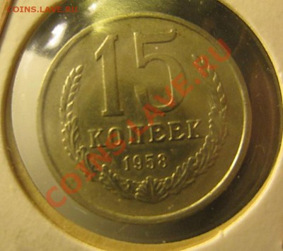 Монеты 1958 года. Фото. - 15 коп 58