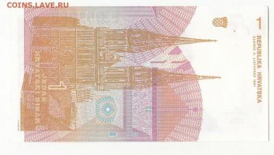 С 1 рубля Хорватия 1 динара 1991 UNC до 19.11.16 - 05 (2)