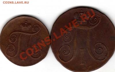 Коллекционные монеты форумчан (медные монеты) - img759