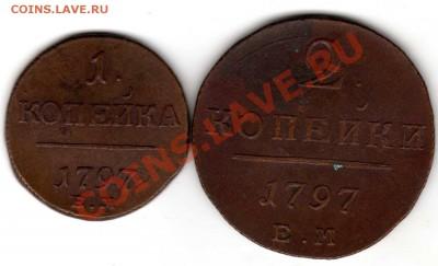 Коллекционные монеты форумчан (медные монеты) - img758