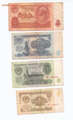 1, 3, 5, 10 рублей 1961,1991г до 19.11.16  22.00 ПОСТОПЛАТА - 1961 1