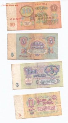 1, 3, 5, 10 рублей 1961,1991г до 19.11.16  22.00 ПОСТОПЛАТА - 1961 2