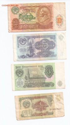 1, 3, 5, 10 рублей 1961,1991г до 19.11.16  22.00 ПОСТОПЛАТА - 1991