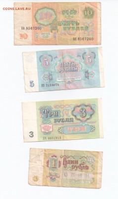 1, 3, 5, 10 рублей 1961,1991г до 19.11.16  22.00 ПОСТОПЛАТА - 1991 2