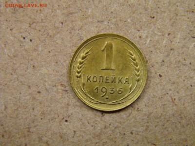 1 копейка 1936г до 19.11.16 в 22-00 по Мск - PA200013.JPG