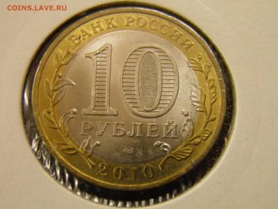 10 р. Чеченская республика до 19.11.2016 в 22.00 Мск - PB110016.JPG