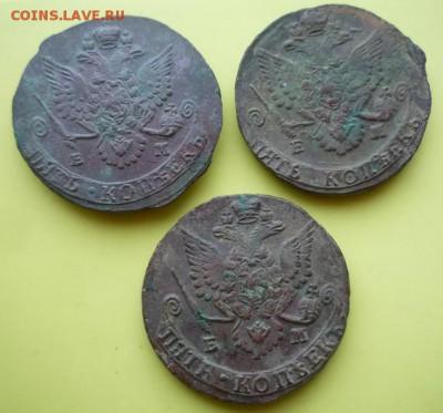 5 копеек 1783,85,87гг,до 19.11.16 - 357-4