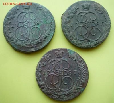 5 копеек 1783,85,87гг,до 19.11.16 - 357-1