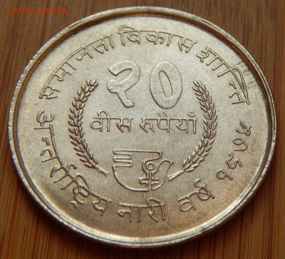 Непал 20 рупий 1975 ФАО, до 23.11.16 в 22:00 МСК - 3971