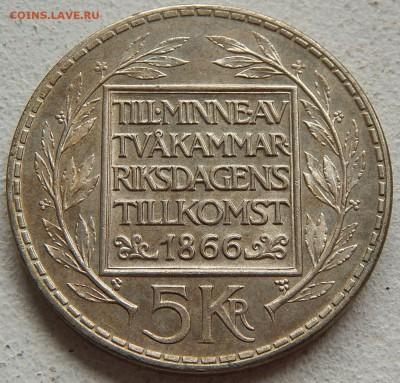 Швеция 5 крон 1966 Конституция, до 23.11. в 22:00 МСК - 4125.JPG
