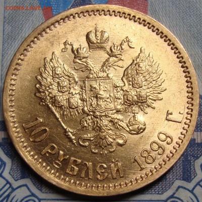 10 рублей 1899 г (Э*Б). - DSC08146.JPG