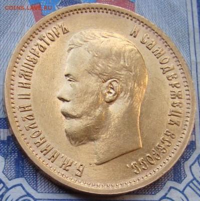 10 рублей 1899 г (Э*Б). - DSC07823.JPG