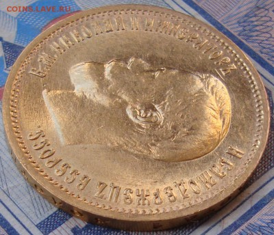 10 рублей 1899 г (Э*Б). - DSC07878.JPG