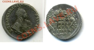 Коллекционные монеты форумчан (мелкое серебро, 5-25 коп) - 10kop1744+