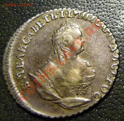 Коллекционные монеты форумчан (мелкое серебро, 5-25 коп) - 10kopeken1744