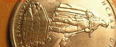 Юбилейка и ходячка СССР, РФ, БРАКИ, СОЧИ, 1812, Разновиды - PB130004.JPG