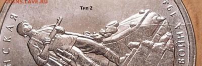 Юбилейка и ходячка СССР, РФ, БРАКИ, СОЧИ, 1812, Разновиды - PB130006.JPG