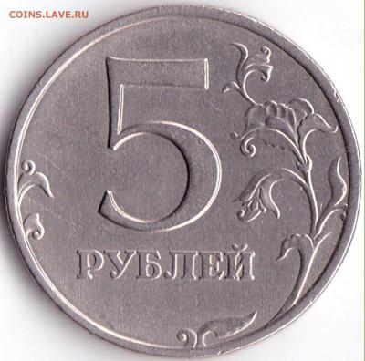 5 руб 1998 ммд шт.1.1Б и шт.1.3Б до 25.11.16. 22-30 Мск - 5 руб 1998 ммд шт.1.1Б