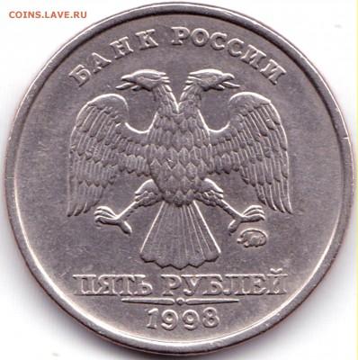 5 руб 1998 ммд шт.1.1Б и шт.1.3Б до 25.11.16. 22-30 Мск - 5 руб 1998ммд шт.1.3Б (2)
