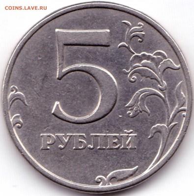 5 руб 1998 ммд шт.1.1Б и шт.1.3Б до 25.11.16. 22-30 Мск - 5 руб 1998ммд шт.1.3Б