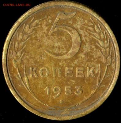 5 копеек 1953г до 23.11.2016г 22.00мск - img304