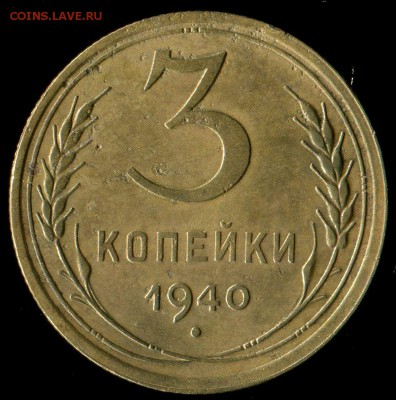 1 коп 1938г(3 шт.), 3 коп 1940г до 23.11.2016г 22.00мск - img284